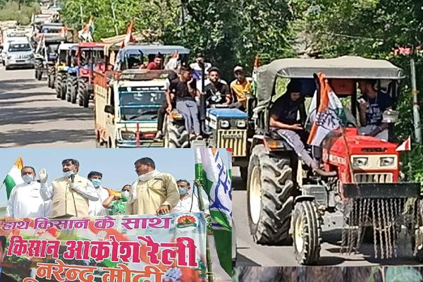 किसान बिल के विरोध में कांग्रेस ने निकाली ट्रैक्टर रैली, बिल वापस लेने की मांग