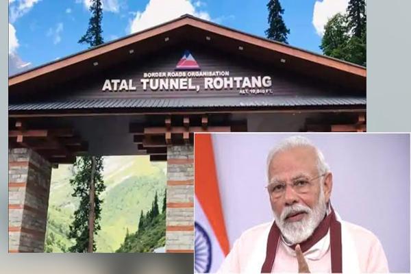 दुनिया की सबसे लंबी रोड टनल बनकर तैयार, PM Modi करेंगे उद्घाटन