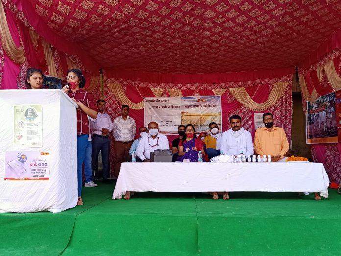 गांधी जयंती पर पंजाब नेशनल बैंक द्वारा चलाया गया ग्राम संपर्क अभियान।