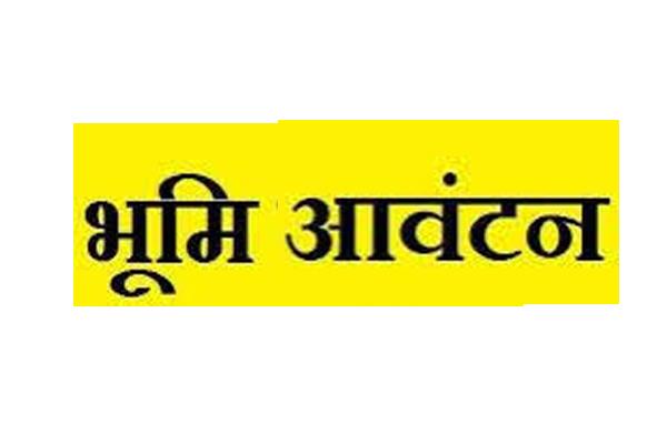 221 पौंग बांध विस्थापितों के लिए राजस्थान के जैसलमेर,रामगढ़ व मोहनगढ़ में नया भूमि आबंटन
