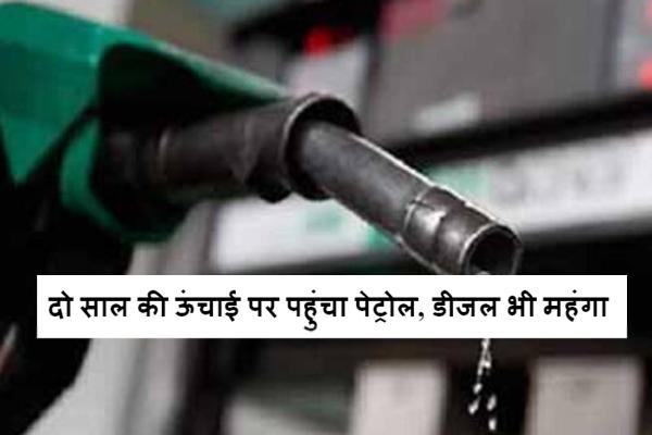 देश में पेट्रोल का भाव 25 महीने के शिखर पर पहुंच गया है. 19 नवंबर के बाद से पेट्रोल की कीमतों में 1.28 रुपये प्रति लीटर की बढ़ोतरी हुई है. इस दौरान डीजल की कीमतें 1.96 रुपये प्रति लीटर बढ़ी हैं.