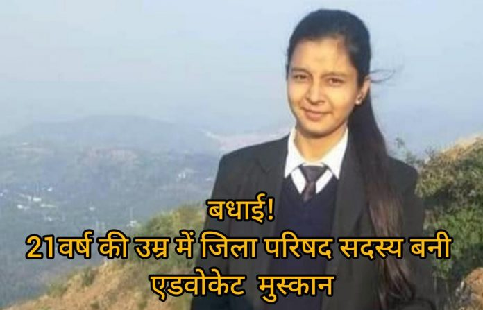 बिलासपुर की 21 वर्षीय बेटी मुस्कान ने ज़िला परिषद का चुनाव जीत कर कम उम्र में रचा इतिहास