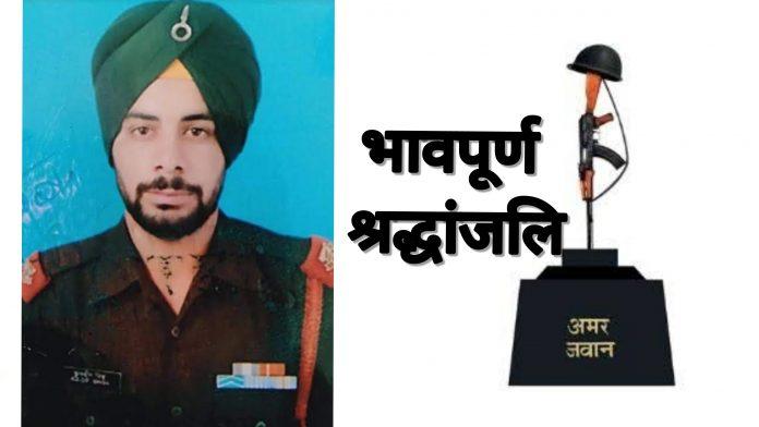नालागढ़ का जवान कुलदीप सिंह लद्दाख के द्रास में शहीद