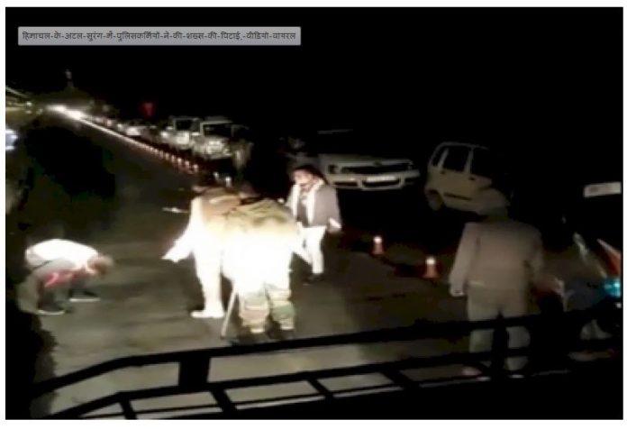 अटल सुरंग में पुलिसकर्मियों ने की शख्स की पिटाई, वीडियो वायरल