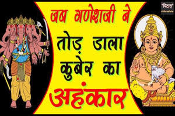 when-ganesh-ji-broke-the-arrogance-of-kuber
