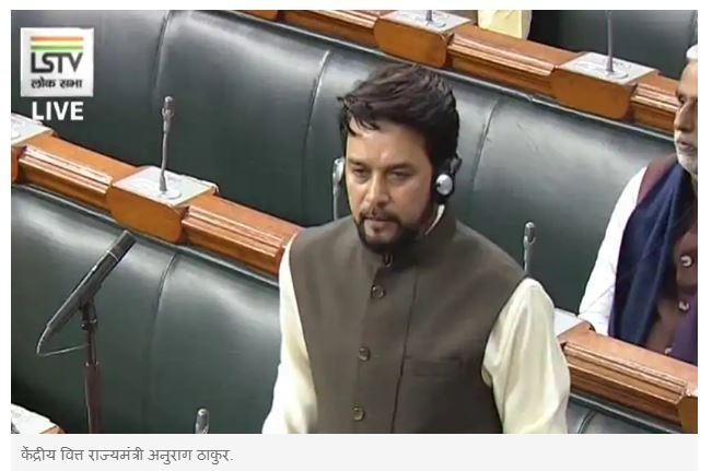 अनुराग ठाकुर ने कहा कि कांग्रेस सांसद यह कहकर सदन को गुमराह कर रहे हैं कि एक नए कृषि कानून में मंडियों को खत्म करने की बात की गई है