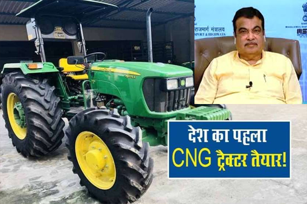 nitin-gadkari-to-launch-countrys-first-cng-tractor