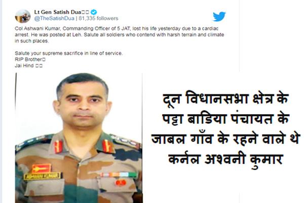 Col Ashwani Kumar, Commanding Officer of 5 JAT,