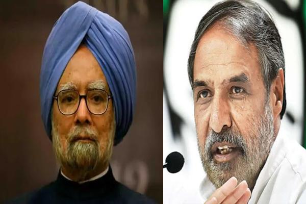 पूर्व प्रधानमंत्री मनमोहन सिंह कोरोना संक्रमित, AIIMS में कराए गए भर्ती