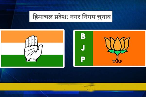 हिमाचल प्रदेश के चार नगर निगमों धर्मशाला, मंडी, सोलन और पालमपुर में बुधवार को वोट डाले गए. इस चुनाव में कांग्रेस को बड़ी सफलता मिली है. बीजेपी ने एक में जीत दर्ज की है और एक में आगे रही
