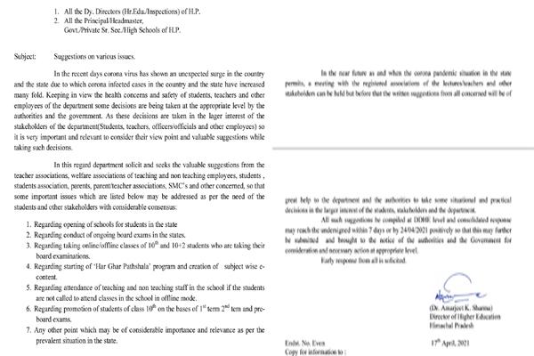 हिमाचल में शिक्षा विभाग ने दसवीं कक्षा के विद्यार्थियों को प्रमोट करने के लिए मांगे सुझाव