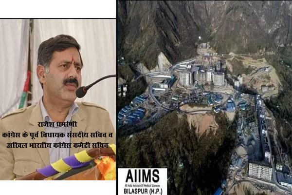 बिलासपुर में बने एम्स को क्यों नहीं बनाया जा रहा है कोविड केयर सेंटर :- राजेश धर्माणी
