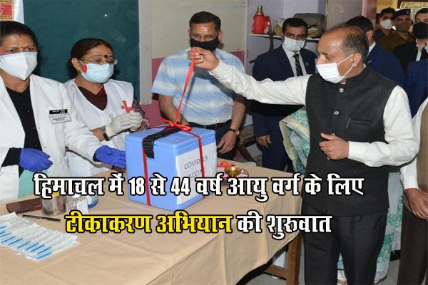 हिमाचल में 18 से 44 वर्ष आयु वर्ग के लिए टीकाकरण अभियान की शुरुवात