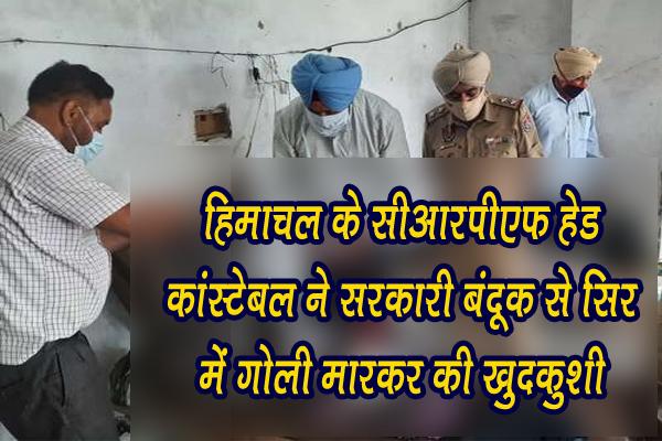 crpf-jawan-suiicide-in-fatehgarh-sahib