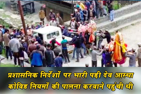 प्रशासनिक निर्देशों पर भारी पड़ी देव आस्था, देवलूओं की भीड़ ने पुलिस दल को भगाया
