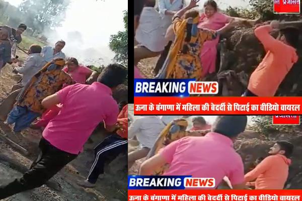 ऊना के बंगाणा में महिला की बेदर्दी से पिटाई का वीडियो वायरल