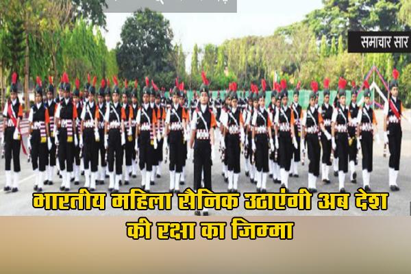 भारतीय सेना में अब महिलाएं भी देश की रक्षा के लिए अपना पराक्रम दिखाएंगी। इसके लिए उन्हें ट्रेनिंग दी गई थी।